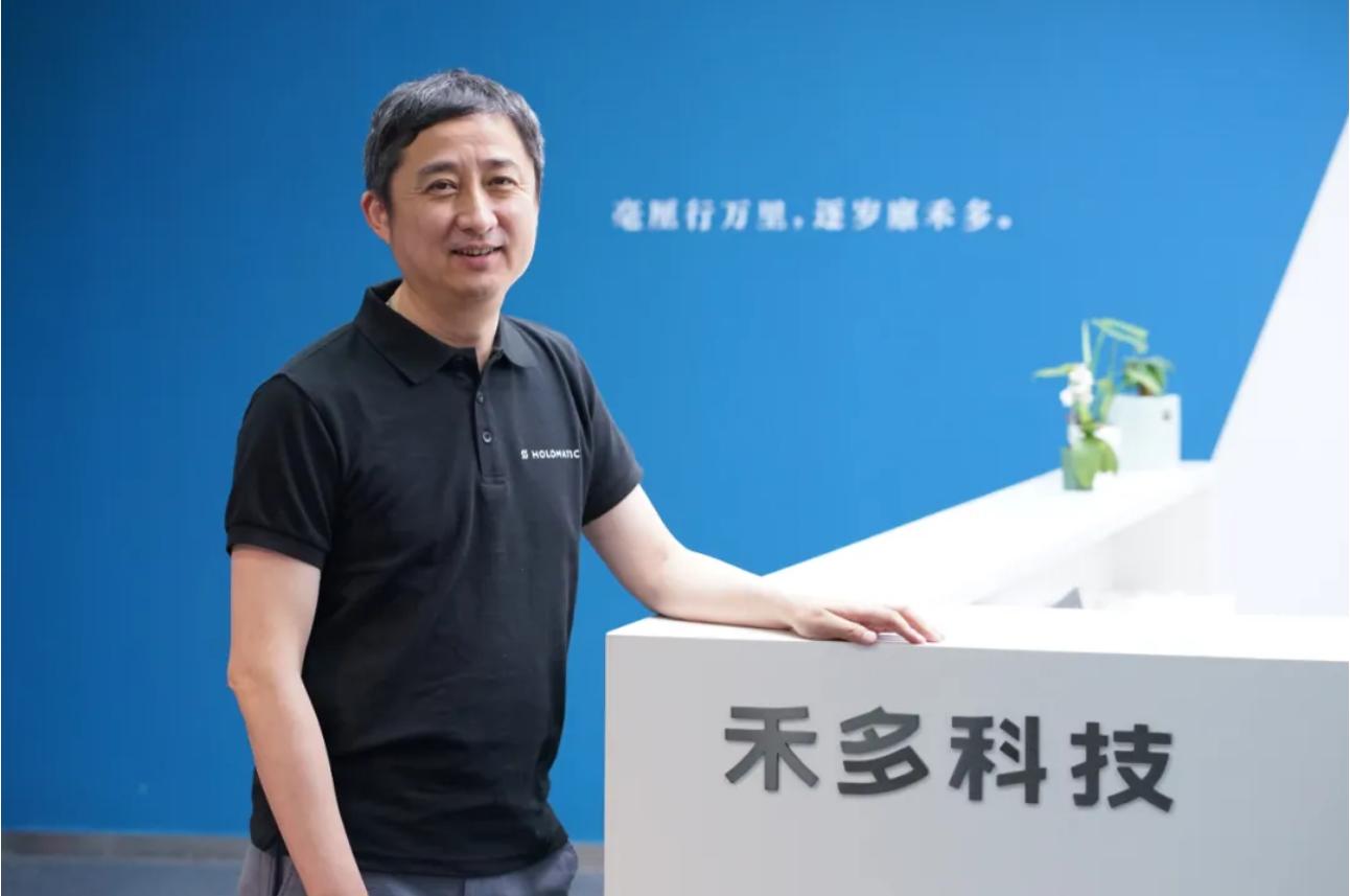 前博世中国副总裁黄雷加入禾多科技