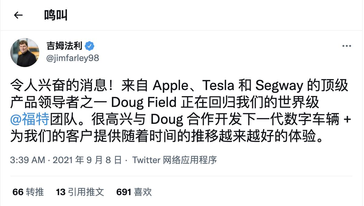 福特CEO在个人社交平台上宣布了这一好消息