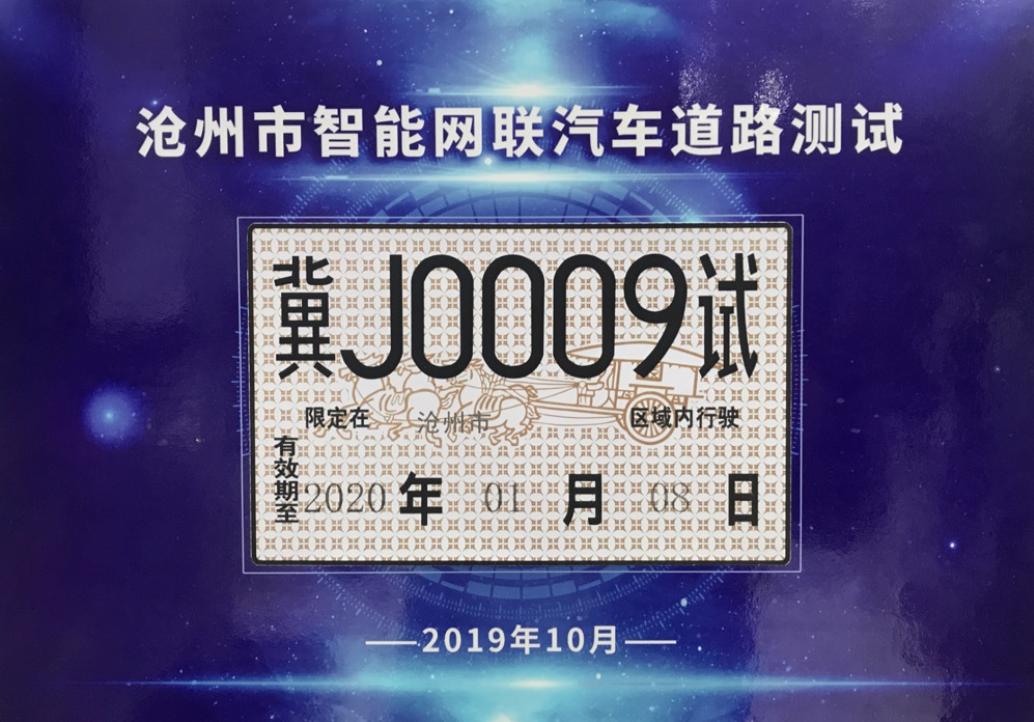 京津冀区域首批自动驾驶载人测试牌照