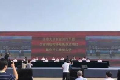 江淮大众合资项目开工,新车2018年亮相