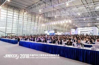 """中国汽车工程学会年会开幕,5G将成为智能汽车""""核心推力"""""""