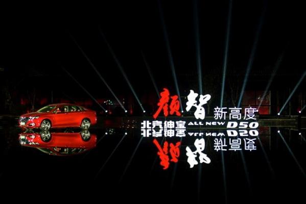 全新绅宝D50璀璨水乡夜空