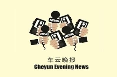 2016年1月15日车云晚报