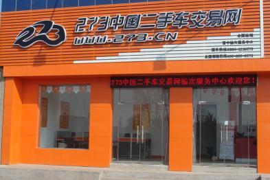 """金固股份1.65亿砸向""""273"""",介入二手车产业链"""