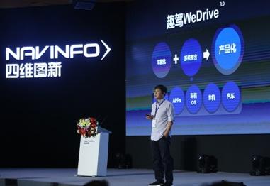 趣驾WeDrive3.0重磅发布,闪耀四维图新2015UG大会