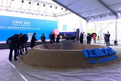 江淮大众新能源乘用车项目研发中心在合肥开工