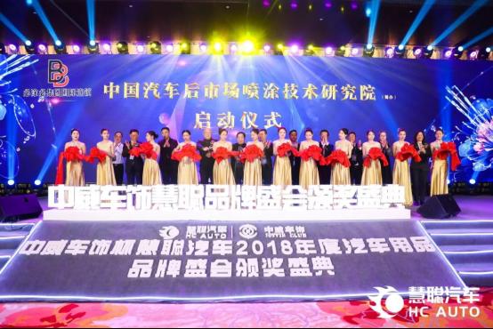由必涂必集团发起的中国汽车后市场喷涂技术研究院筹办启动仪式精彩举行