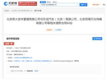 借款合同纠纷 国家电网子公司起诉贾跃亭乐视汽车及FF