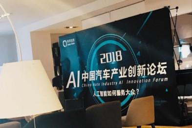 天天在线汽车频道隆重举办AI中国汽车产业创新论坛第二期