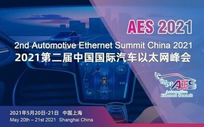 AES 2021第二届中国国际汽车以太网峰会将于5月在沪盛大召开
