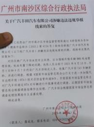 监管部门介入后,iA5车主仍然愤怒:广丰要装聋作哑到何时?