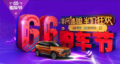 "VR、半价、金融免息  第三届易车""66购车节""掀网络购车狂欢"
