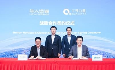 华人运通与千寻位置战略合作,智能汽车加速驶来