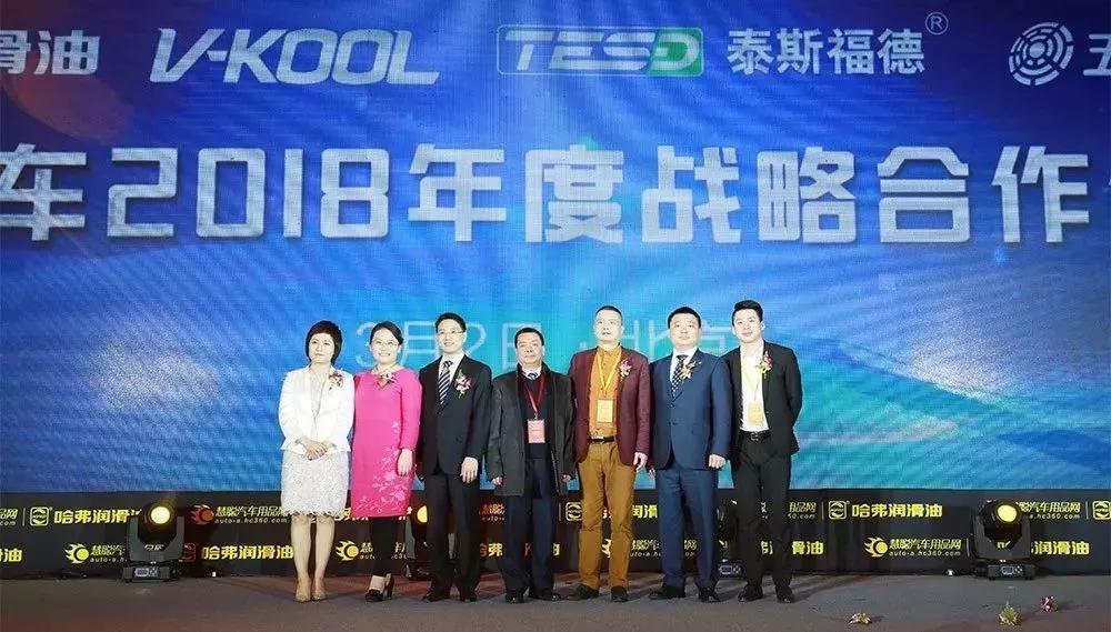 慧聪网汽车2018年战略合作伙伴签约仪式