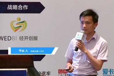 知麻机器人CEO邢献杰:如何用语义识别技术打造智能汽车